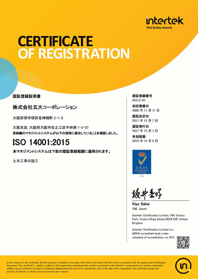 ISO14001認証取得 認証登録証明書