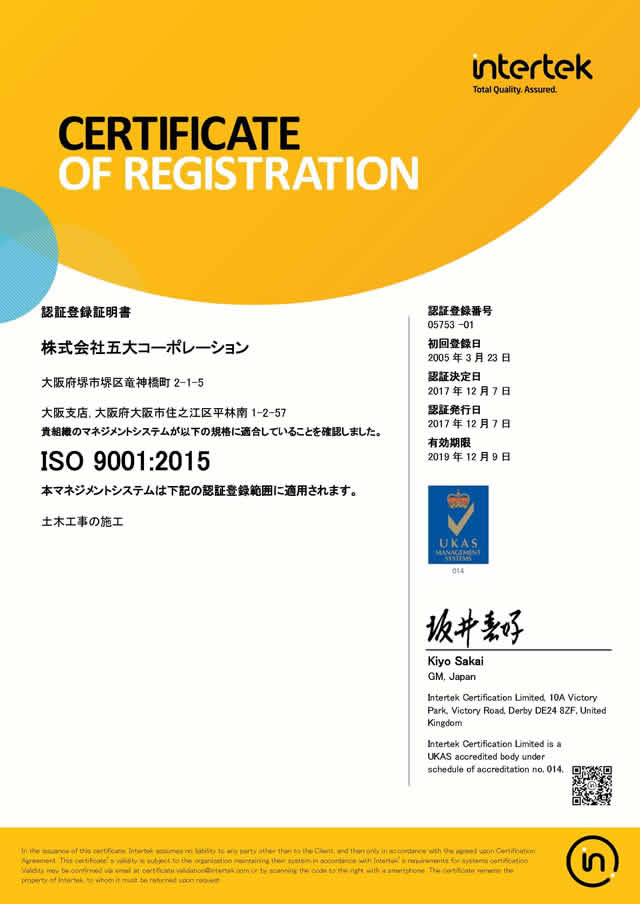 ISO9001認証取得 認証登録証明書